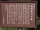案内板:島津豊久の墓