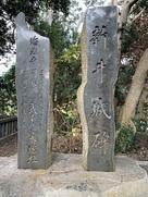 駐車場の奥に石碑…