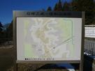 佐和山城ハイキングコース案内板…
