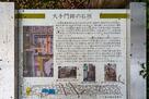 大手門跡の石垣の説明板