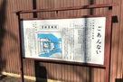 小浜神社にある説明板…