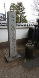 諏訪曲輪石碑1