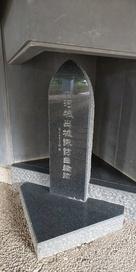 諏訪曲輪石碑2