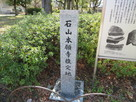 本願寺顕如時代の石山御坊の推定地碑…