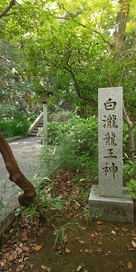 白瀧龍王神社