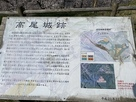 案内板「高尾城跡」
