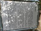鞠山神社案内板