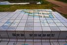 安田城跡模型