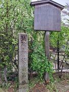 古い方の石碑