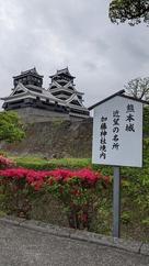 加藤神社より