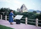 男山配水池公園から姫路城を望む(改修前)…