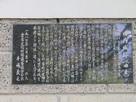 田内城跡(由来)…