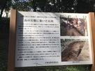 石垣の説明看板…
