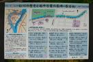 松川の歴史