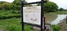 佐和山城大手門跡看板
