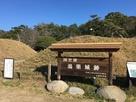 湯浅城跡碑