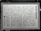 源頼朝の布陣伝承地の碑