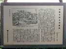 松橋弁財天洞窟跡の碑