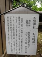 石室神社の碑