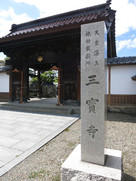 周辺スポット(三宝寺)…