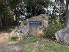 浜松城公園石碑…