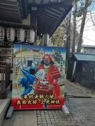 真田幸村と猿飛佐助の顔だしパネル(三光神…