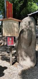 眞田幸村陣歿の地旧跡案内板と石碑(安居神…