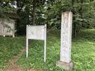 本郭跡に立つ石碑と案内板