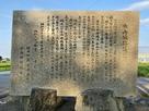 城跡石碑(裏側)