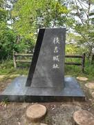 枝吉城址碑