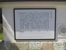 芦城公園の案内板…