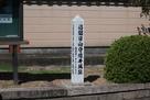 内堀の跡に建っている綾井城址の碑…