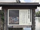外桜田門の案内板…