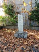 館跡の石碑