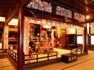 上国寺内観
