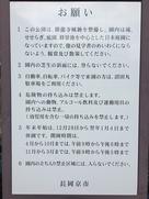 勝竜寺城公園からのお願い…