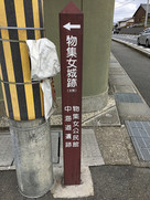主郭への道標