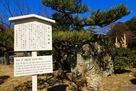 那古野城 石碑と説明板…