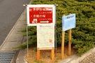 井伊谷城 地域遺産センター前の駐車場…