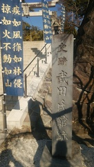 武田神社入口