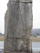 城跡碑裏説明