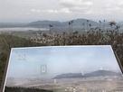 八幡山城から望む観音寺城と安土城…