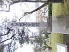天守跡の碑