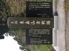 攻城道前の石碑…