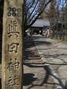 城址に鎮座する眞田神社…