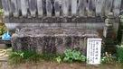 北ノ庄城礎石