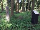 一の丸の石碑