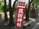 真田氏家紋(真田六文銭)…