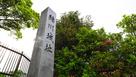 緒川城址石碑