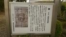 目加田城の案内板…